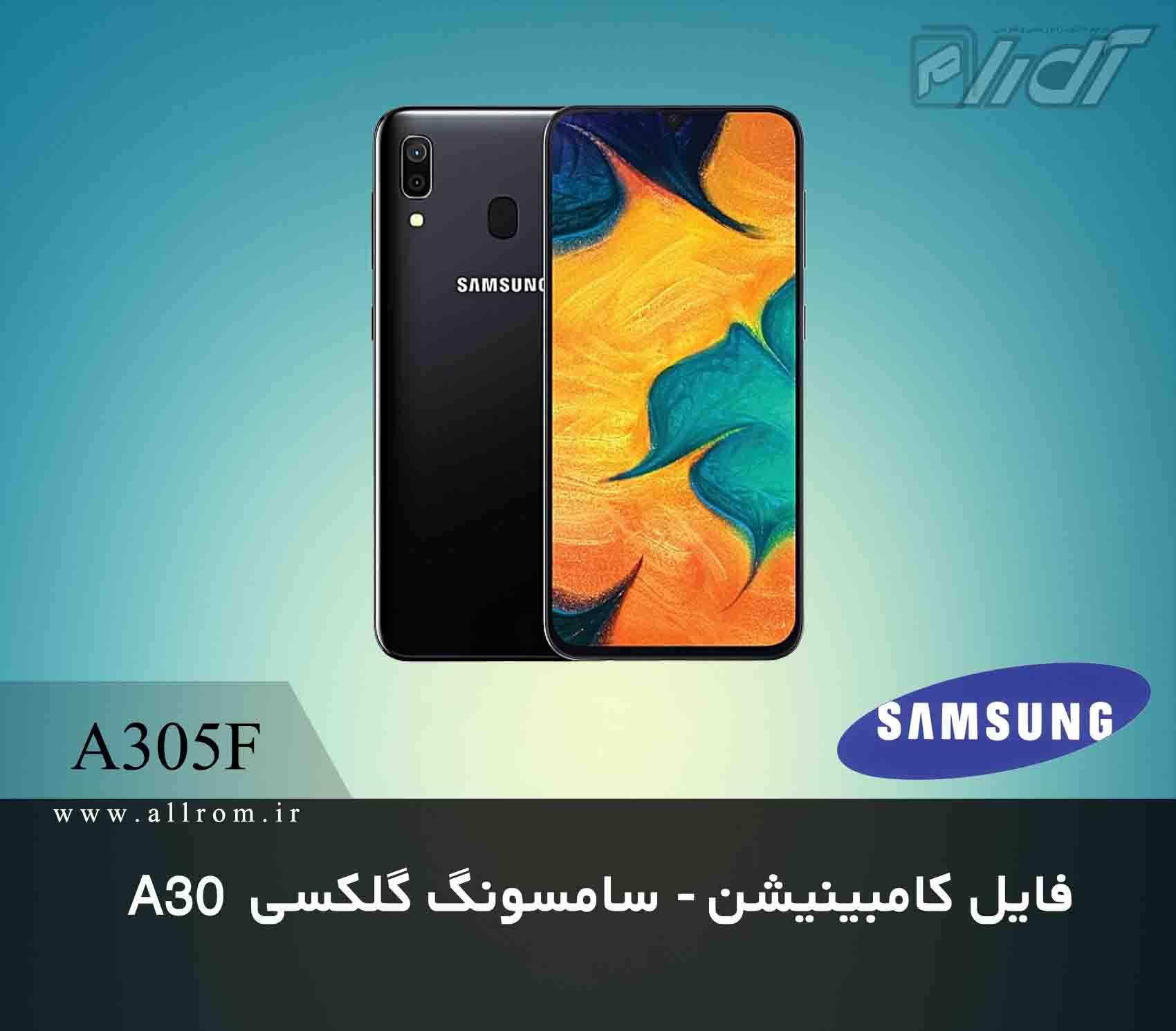 دانلود رام فایل کامبینیشن Samsung Galaxy A30 SM-A305F