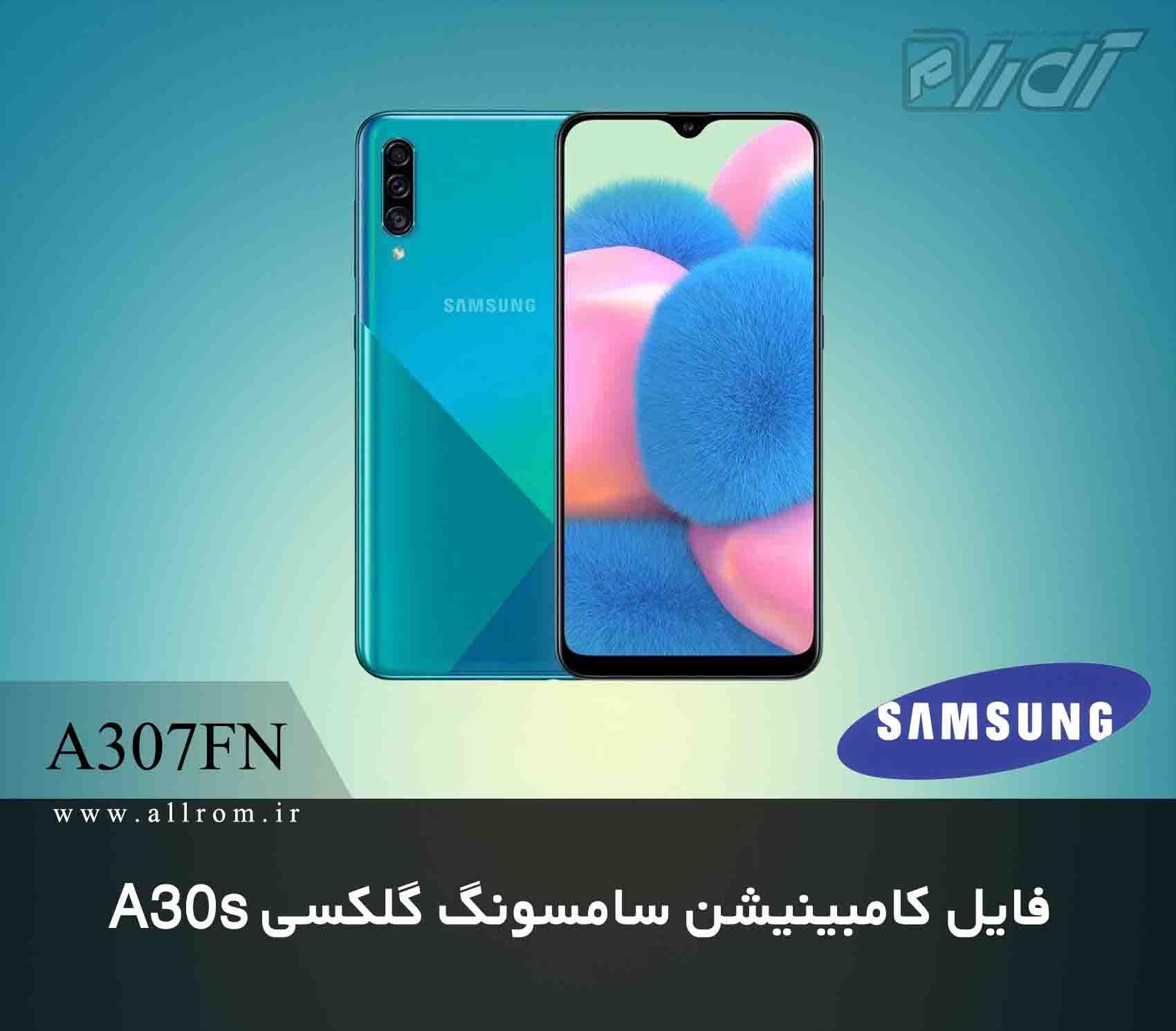 دانلود رام فایل کامبینیشن Samsung Galaxy A30s A307FN