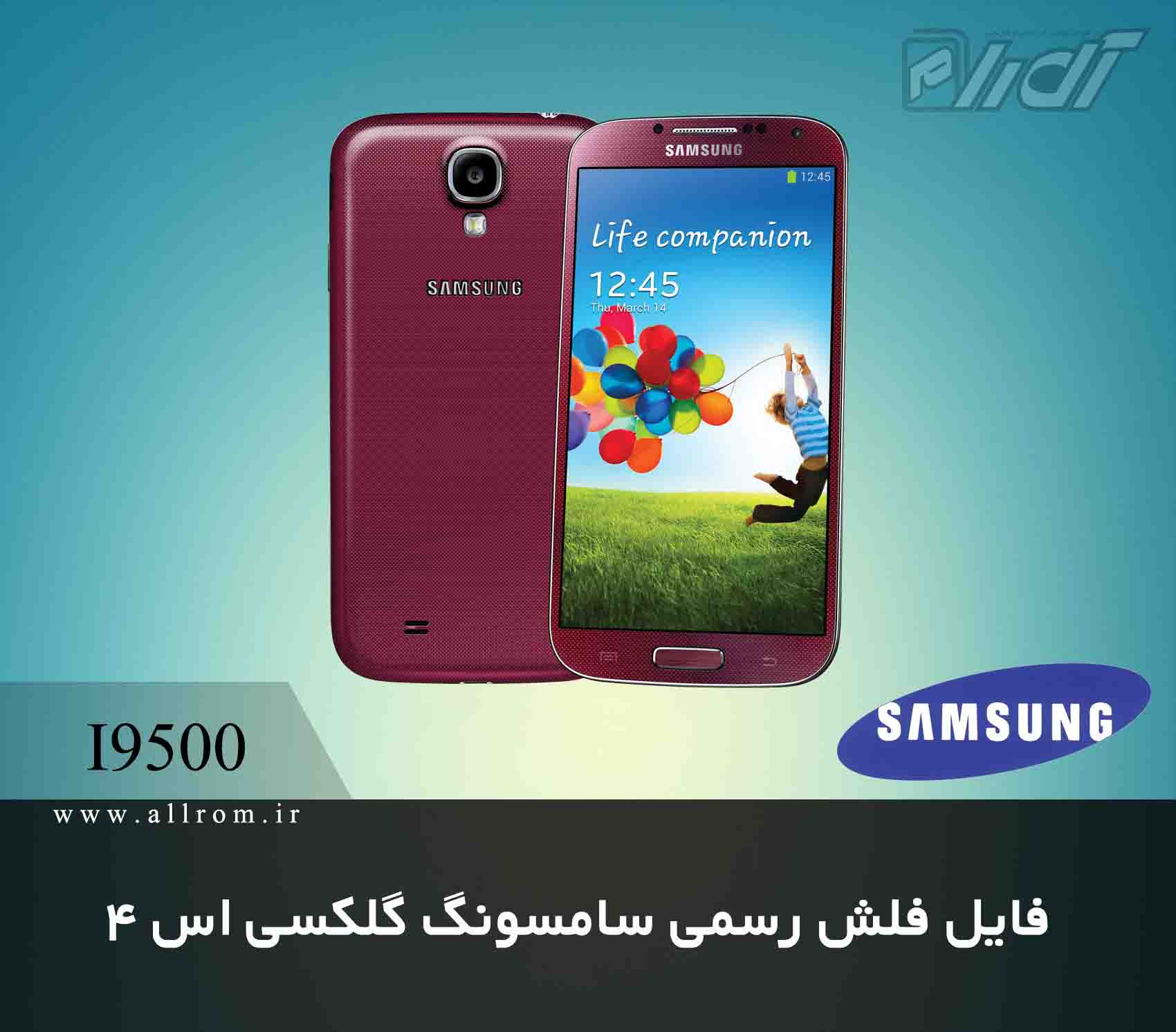 دانلود رام فایل کامبینیشن Samsung Galaxy S4 I9500