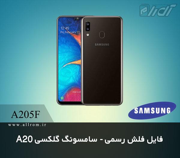 دانلود رام کامبینیشن-Samsung Galaxy A20 SM-A205F