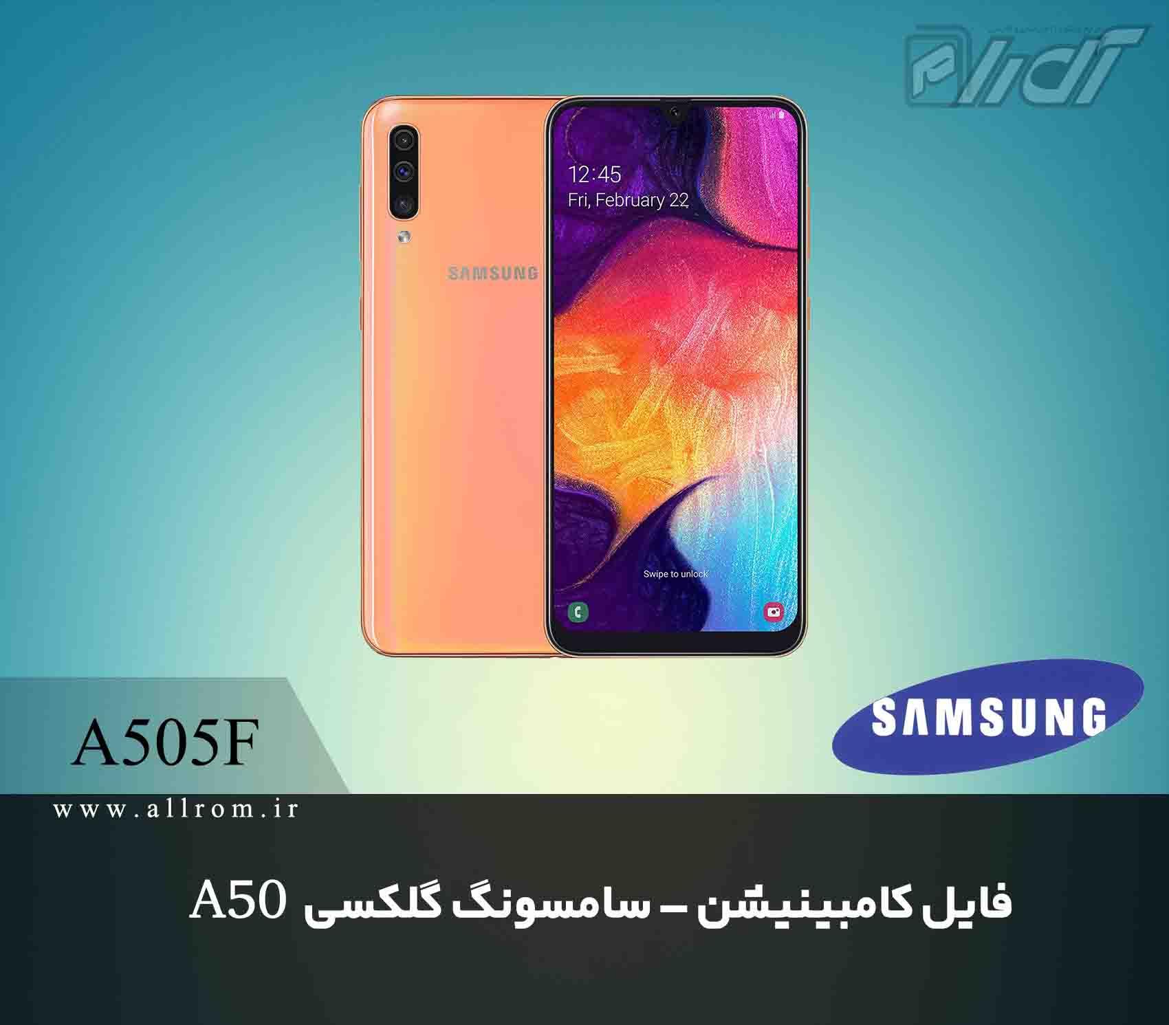 دانلود رام کامبینیشن Samsung Galaxy A50 SM-A505F