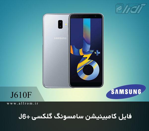 دانلود رام کامبینیشن Samsung Galaxy J6+ SM-J610F