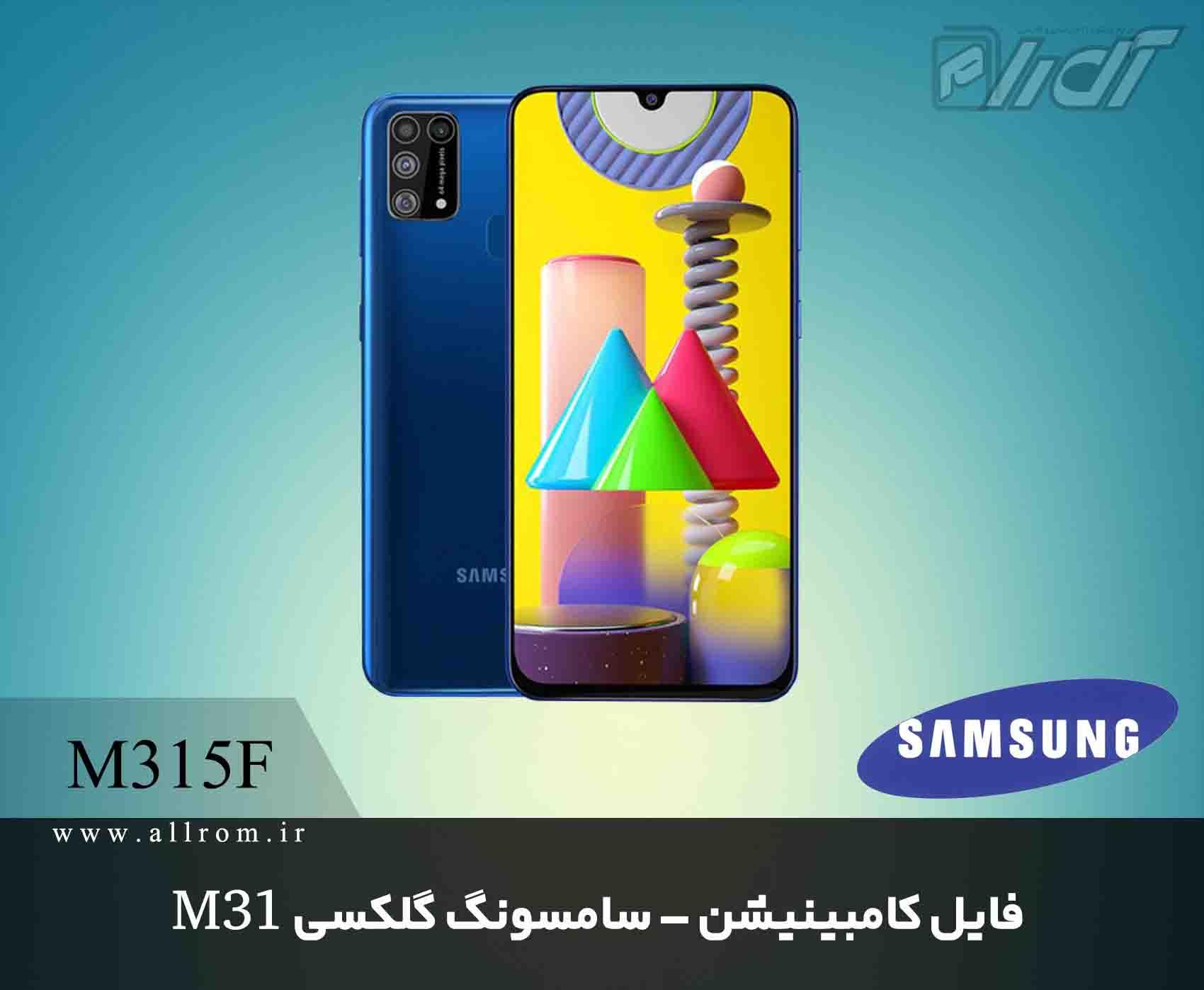 دانلود رام کامبینیشن Samsung Galaxy M31 SM-M315F-1