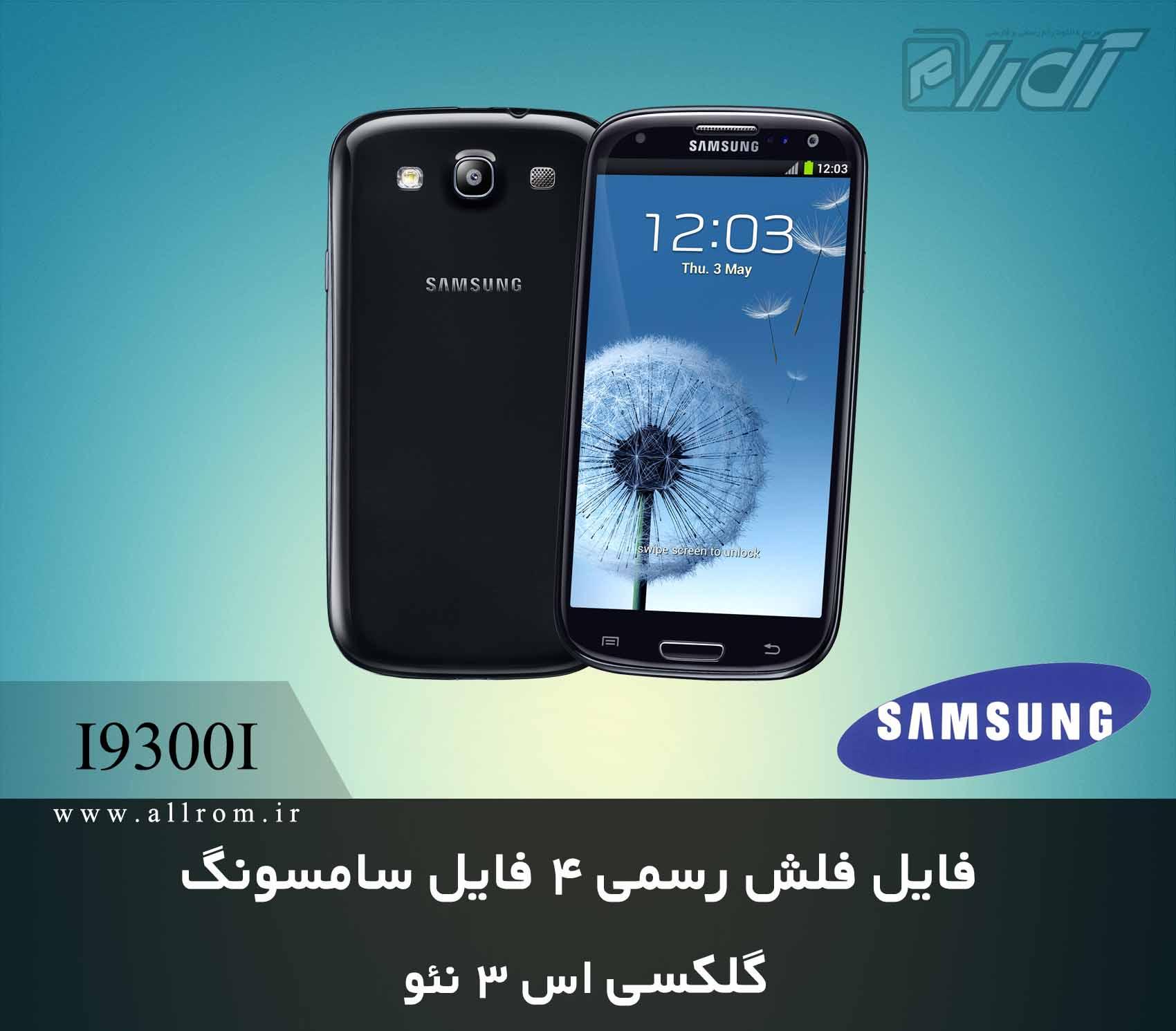 دانلود رام کامبینیشن Samsung Galaxy S3 Neo GT-I9300I