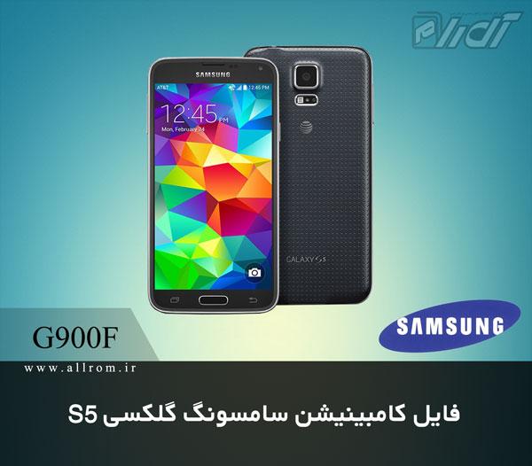 دانلود رام کامبینیشن Samsung Galaxy S5 SM-G900F