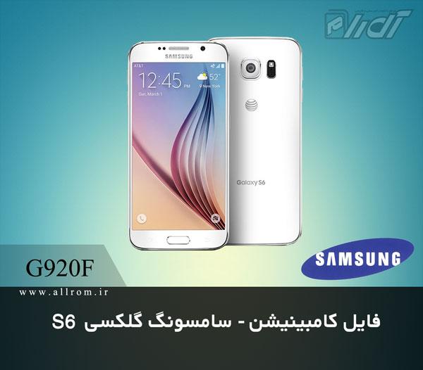 دانلود رام کامبینیشن Samsung Galaxy S6 G920F