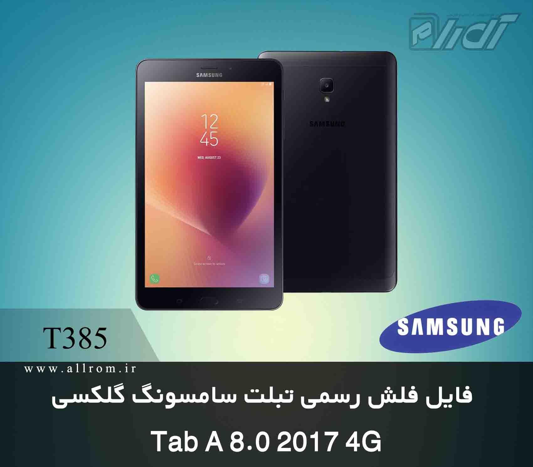 دانلود رام کامبینیشن Samsung Galaxy Tab A 8 2017 SM-T385