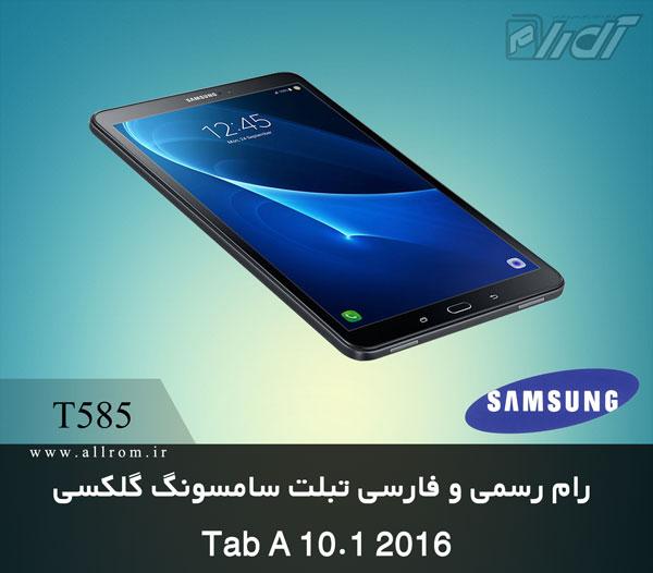 دانلود رام کامبینیشن Samsung Galaxy Tab A SM-T585