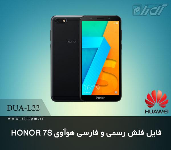 دانلود رام Huawei HONOR 7S DUA-L22