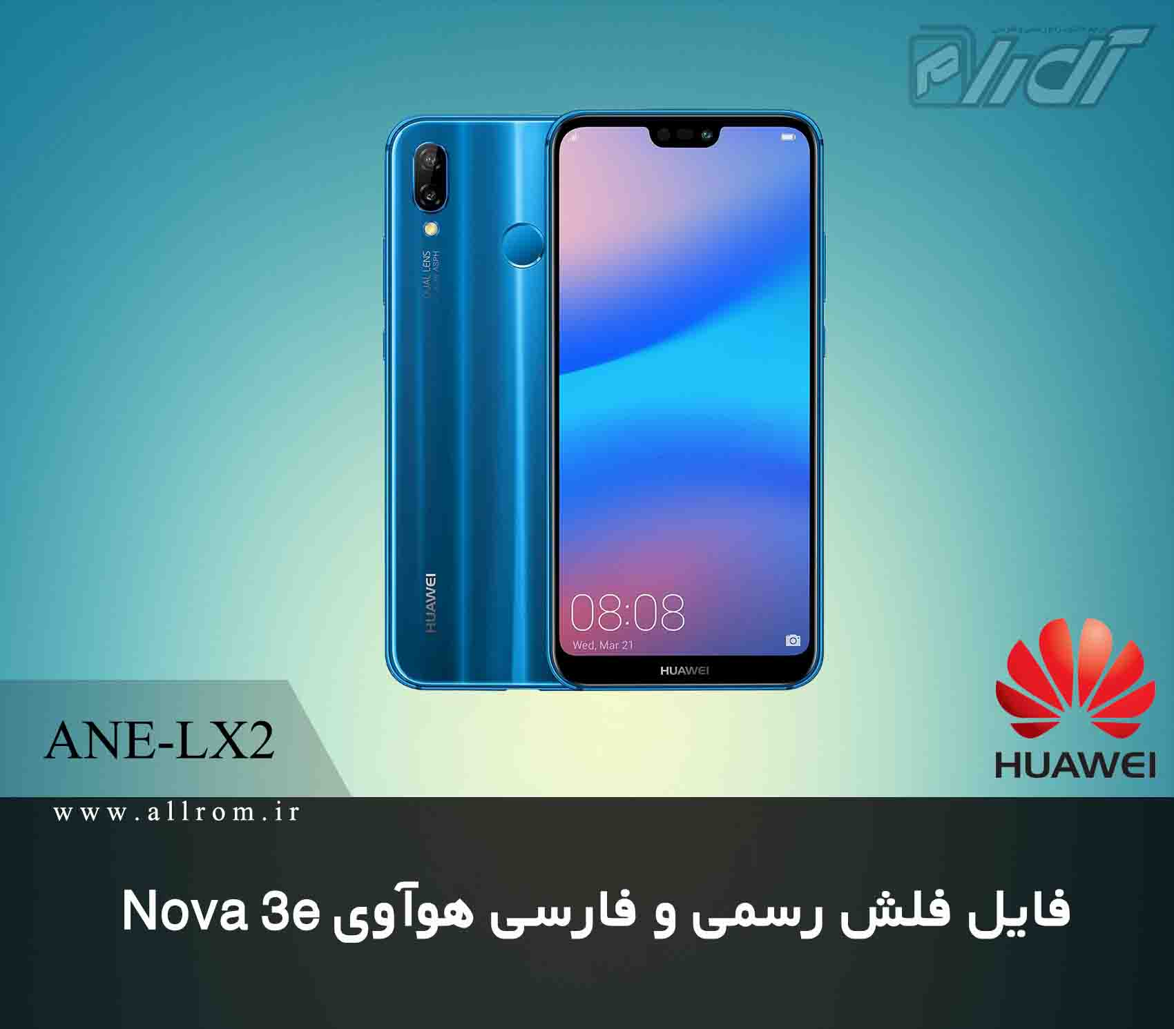 دانلود رام Huawei-Huawei Nova 3e ANE-LX2 P20 Lite