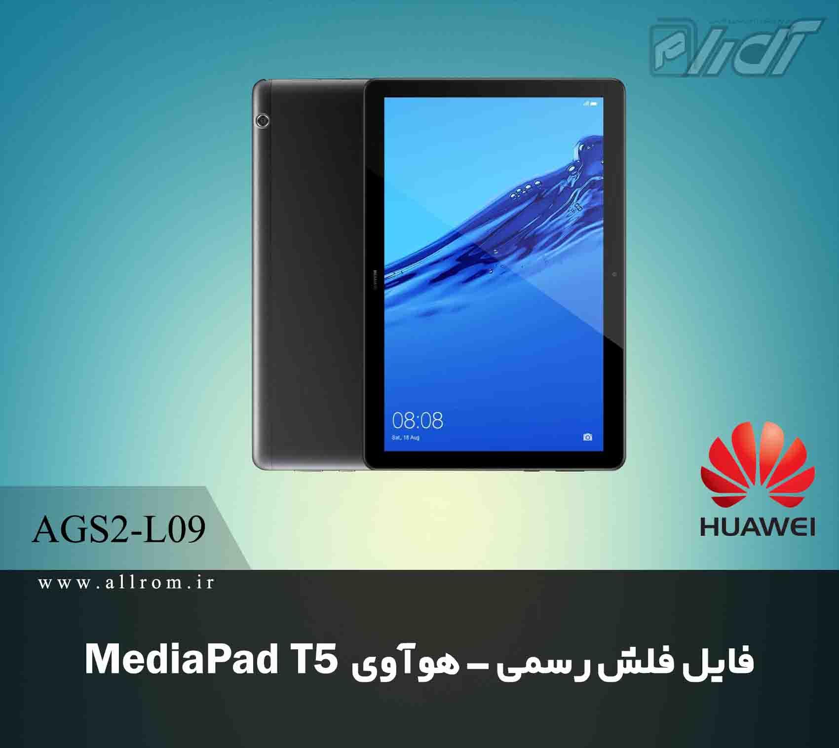 دانلود رام Huawei MediaPad T5 AGS2-L09