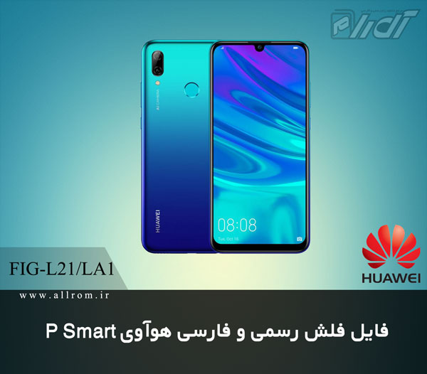دانلود رام Huawei P Smart FIG-L21