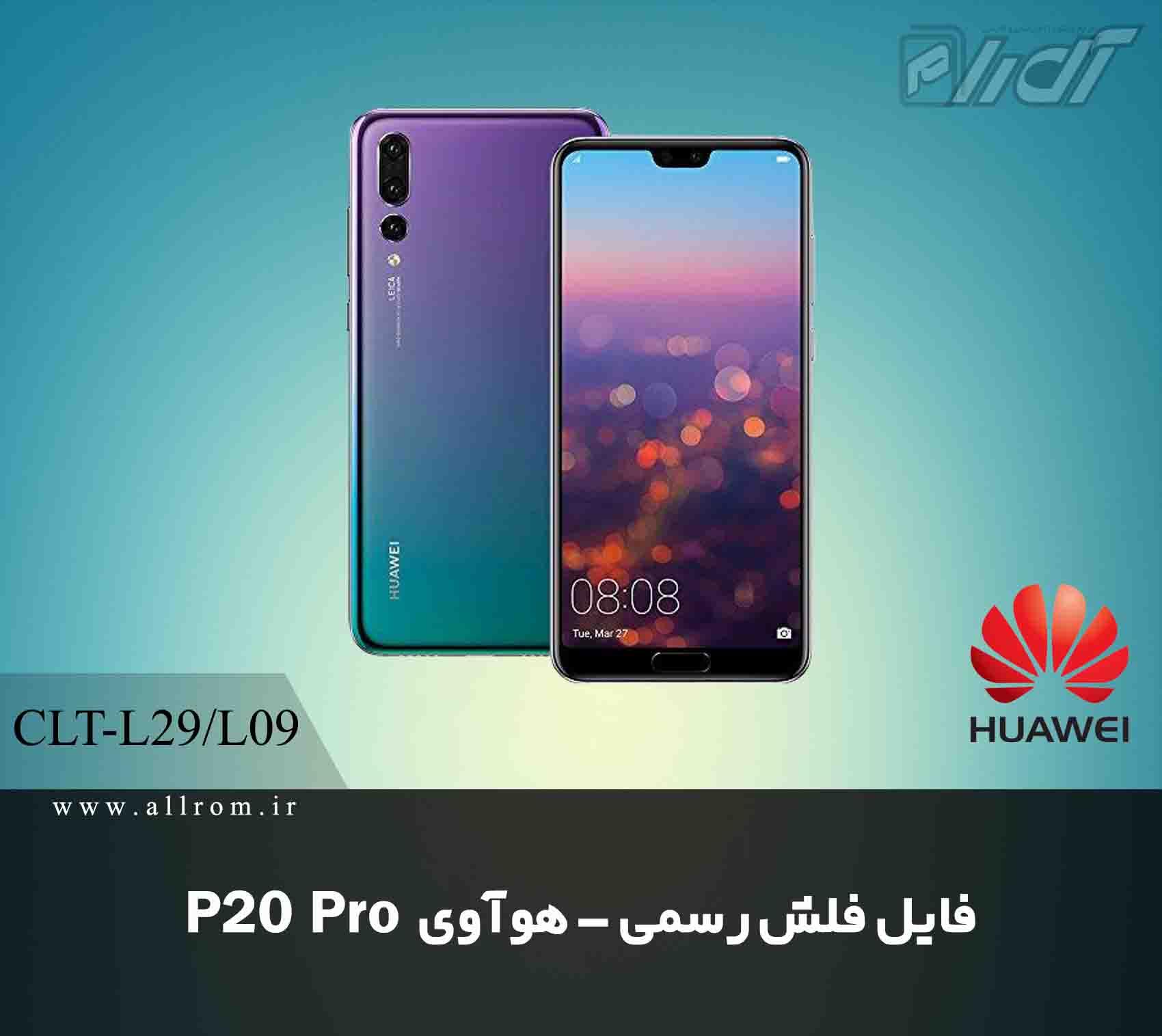 دانلود رام Huawei P20 Pro CLT-L29 CLT-L09