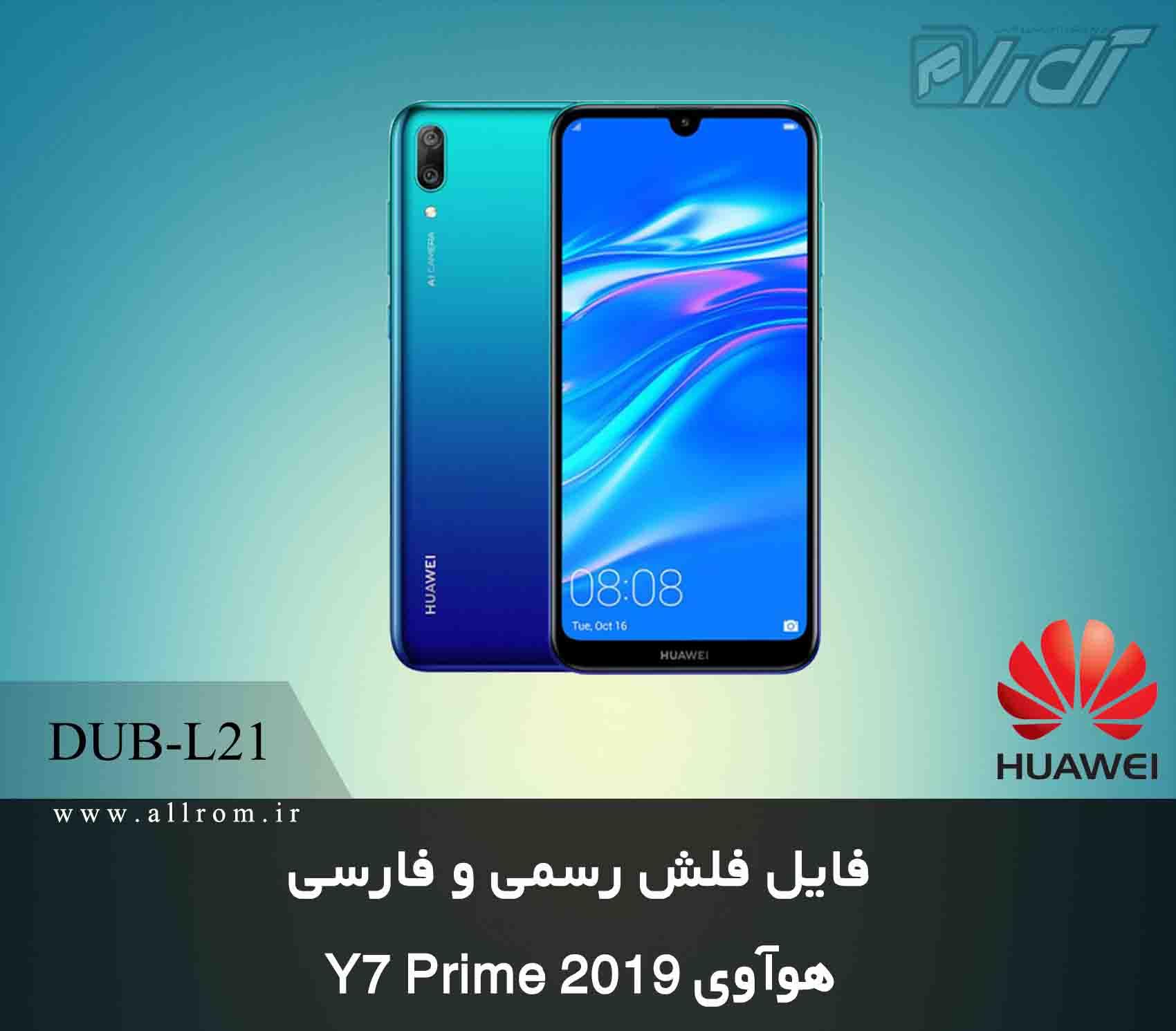 دانلود رام Huawei Y7 Prime 2019 DUB-L21