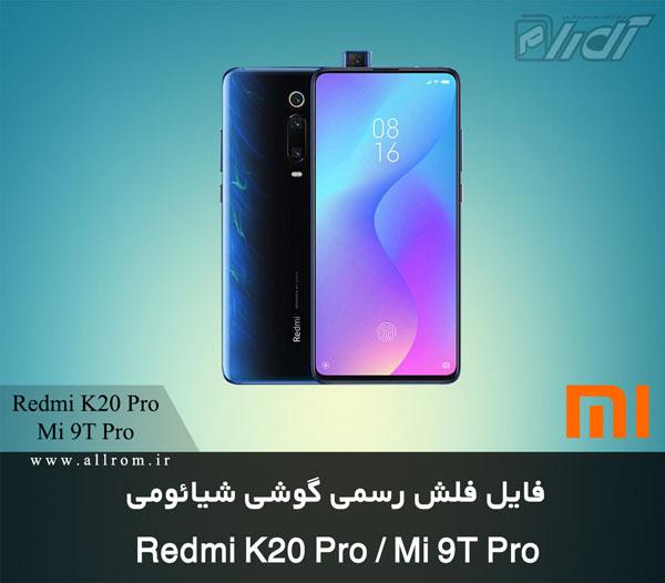 دانلود رام Xiaomi-Redmi-K20-Pro-or-Mi-9T-Pro