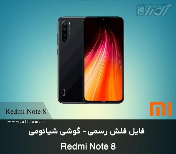 دانلود رام Xiaomi Redmi Note 8
