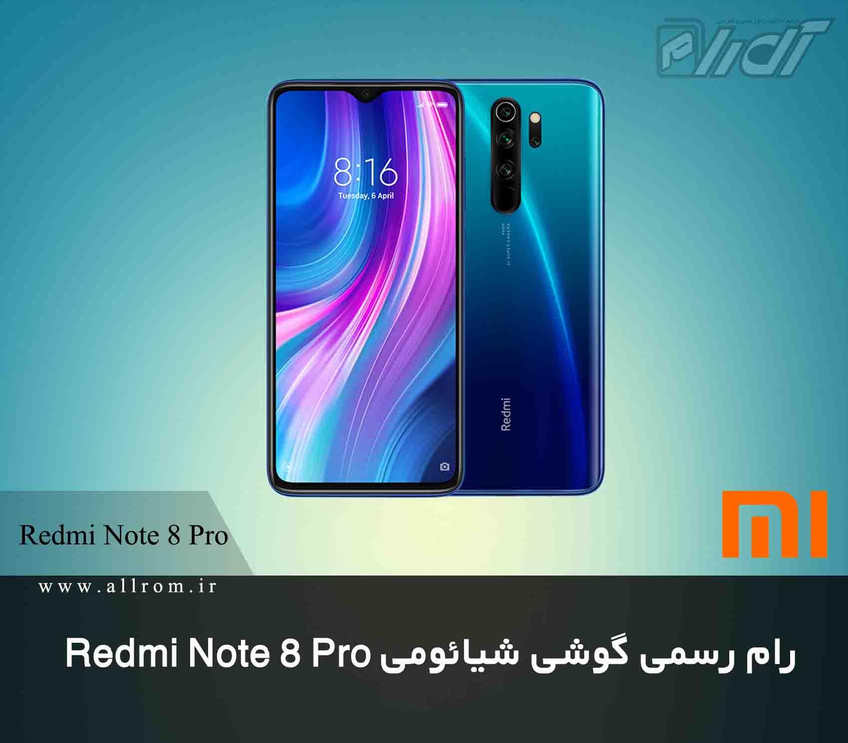 دانلود رام Xiaomi-Redmi-not8-pro