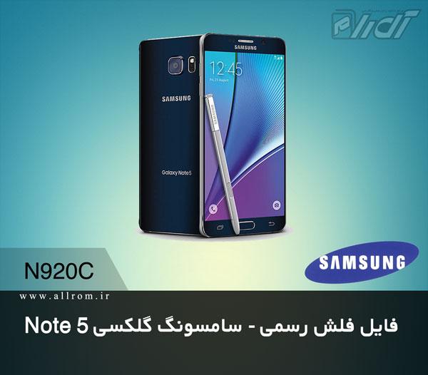 دانلود رام دانلود فایل کامبینیشن Samsung Galaxy Note 5 SM-N920C