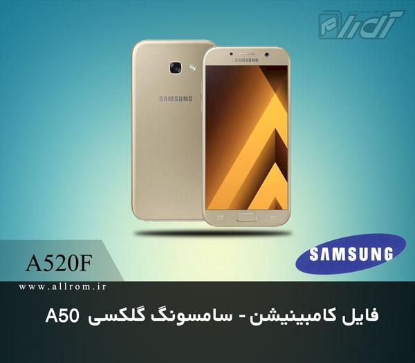 دانلود رام فایل کامبینیشن Samsung Galaxy A5 2017 SM-A520F Combination