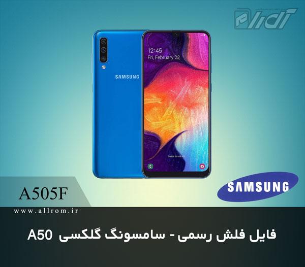 دانلود رام فایل کامبینیشن Samsung Galaxy A50 SM-A505F