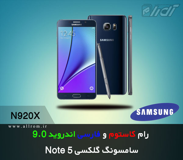 دانلود رام کاستومSamsung Galaxy Note 5  N920X Custom Rom