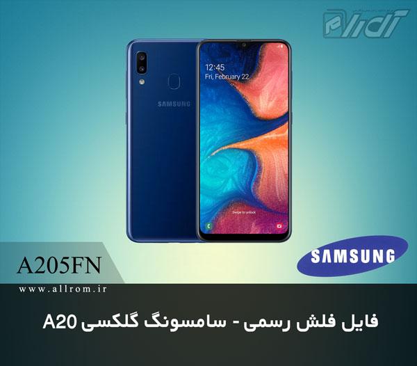 دانلود رام کامبینیشن Samsung Galaxy A20 SM-A205FN
