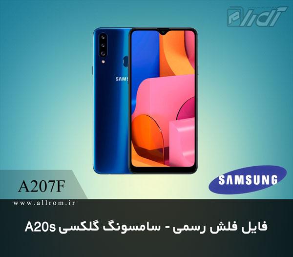 دانلود رام کامبینیشن Samsung Galaxy A20s SM-A207F