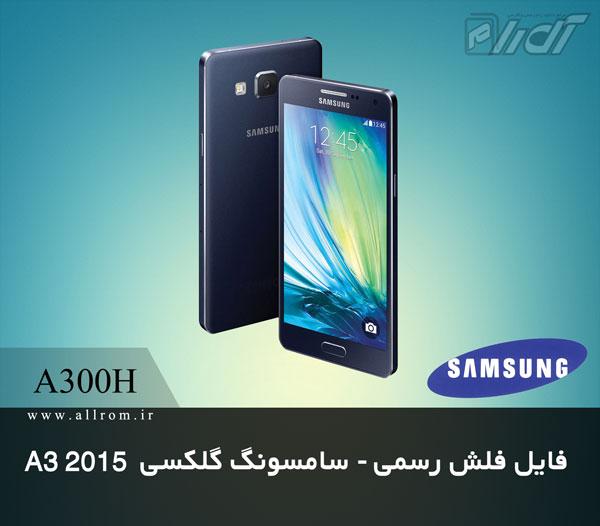 دانلود رام کامبینیشن Samsung Galaxy A3 Duos SM-A300H