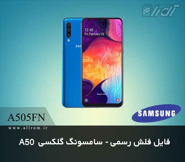 دانلود رام کامبینیشن Samsung Galaxy A50 SM-A505FN