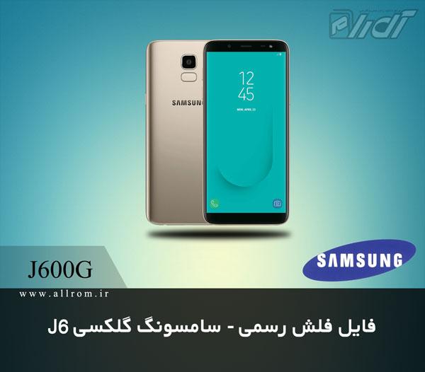 دانلود رام کامبینیشن Samsung Galaxy J6 SM-J600G Firmware
