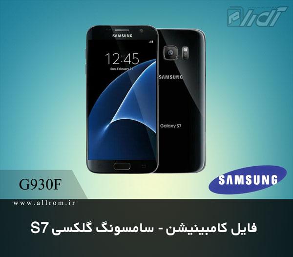 دانلود رام کامبینیشن Samsung Galaxy S7 SM-G930F