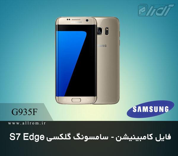 دانلود رام کامبینیشن Samsung Galaxy S7 edge SM-G935F
