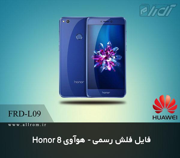 دانلود رام Huawei Honor 8 FRD-L09