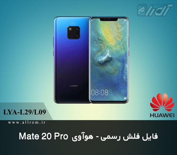 دانلود رام Huawei Mate 20 Pro LYA-L29-L09