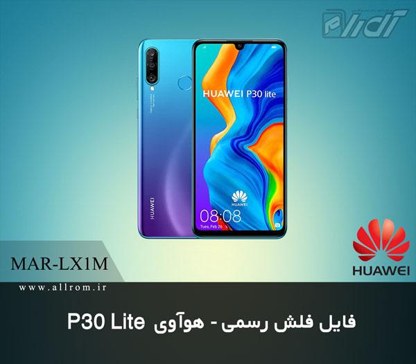 دانلود رام Huawei P30 Lite MAR-LX1M-L21M-L21MEBFirmware