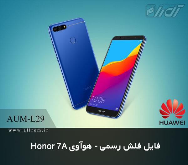 دانلود رام Huawei-Rom-AUM-L29