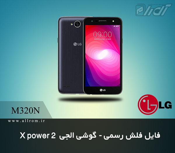 دانلود رام LG X power 2 FM320N