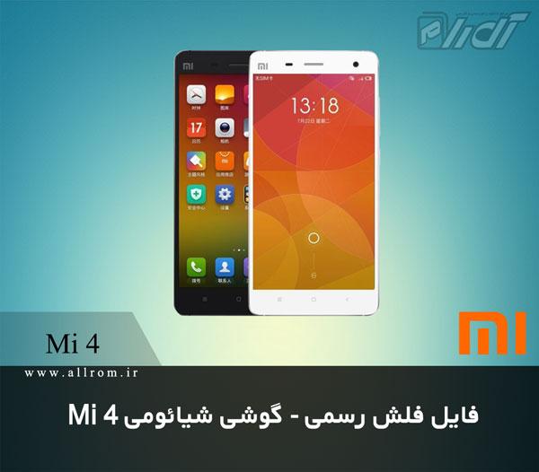 دانلود-رام Xiaomi-Mi-4