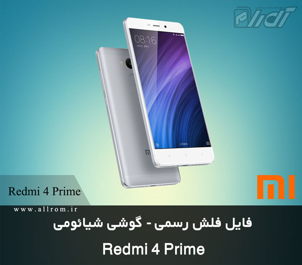 دانلود رام Xiaomi-Redmi-4-Prime