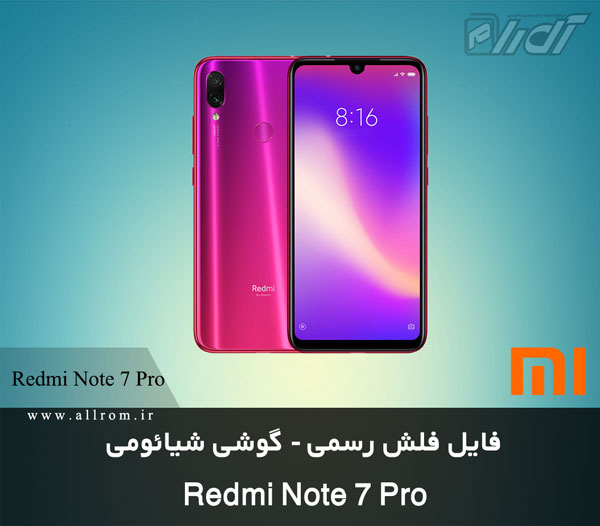 دانلود رام Xiaomi-Redmi-Note-7-Pro