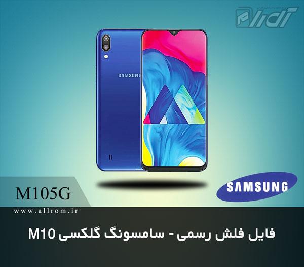دانلود رام رسمی Samsung Galaxy M10 SM-M105G