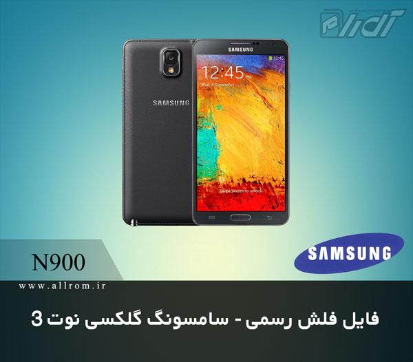 دانلود رام فایل کامبینیشن Samsung GALAXY Note 3 SM-N900