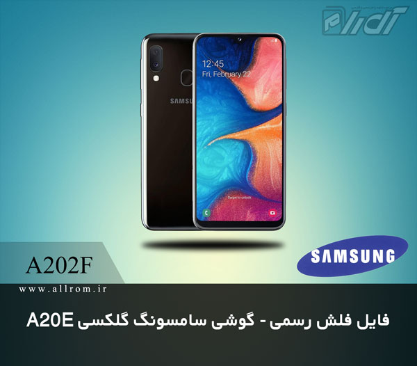 دانلود رام کامبینیشن Samsung Galaxy A20e Dual-SIM SM-A202F