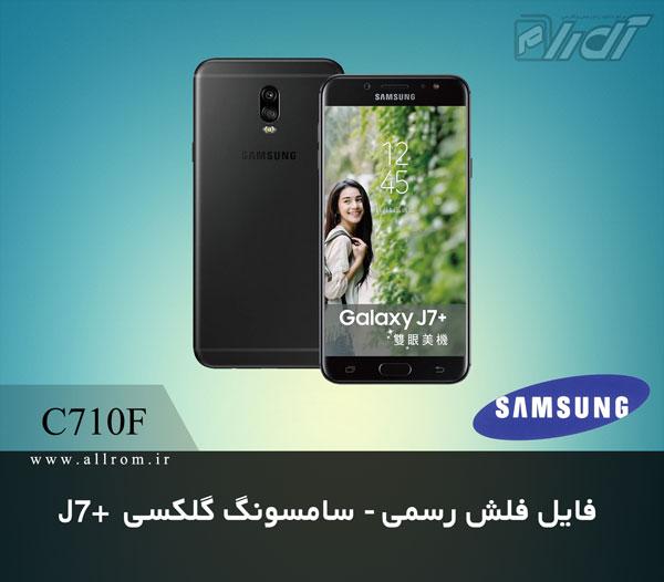 دانلود رام کامبینیشن Samsung Galaxy J7+ SM-C710F