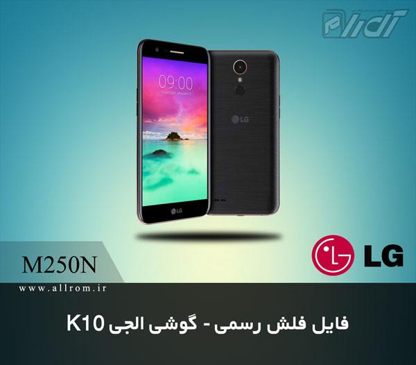 دانلود رام LG K10 M250N