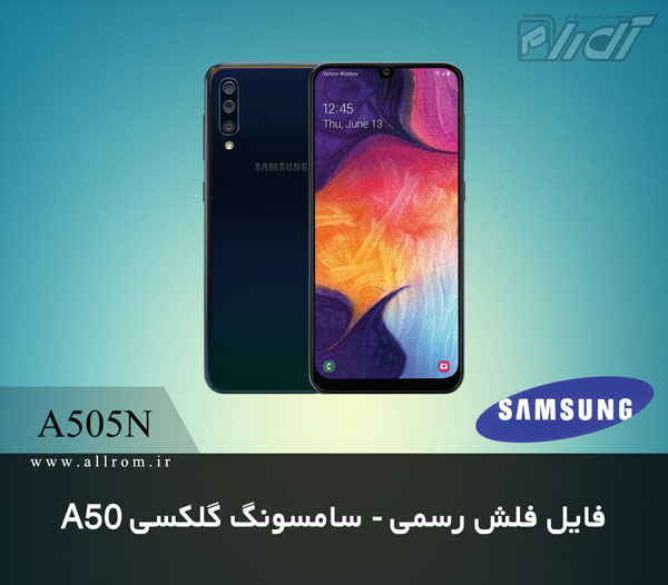 دانلود رام Samsung Galaxy A50 SM-A505N
