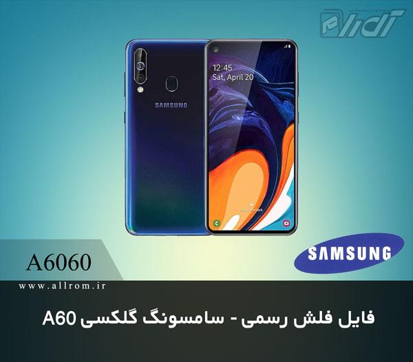 دانلود رام Samsung Galaxy A60 SM-A6060