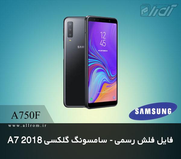 دانلود رام Samsung Galaxy A7 SM-A750F