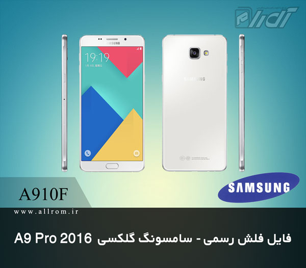 دانلود رام Samsung Galaxy A9 Pro (2016) SM-A910F