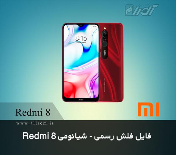 دانلود رام xiaomi-Redmi- 8